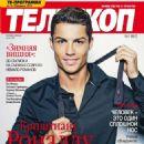 Cristiano Ronaldo - 454 x 635