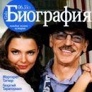 Mikhail Boyarskiy, Elizaveta Boyarskaya - Biography Magazine Cover [Russia] (June 2013)
