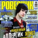 Brendon Urie - Rovesnik Magazine Cover [Russia] (August 2008)