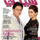 Shah Rukh Khan, Deepika Padukone - Sayidaty Magazine Pictorial [United Arab Emirates] (September 2013)
