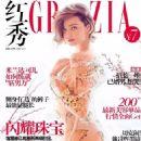 Miranda Kerr - Grazia Magazine Pictorial [China] (13 April 2016)
