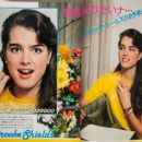 Brooke Shields - Screen Magazine Pictorial [Japan] (July 1981)
