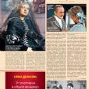 Nikolai Rybnikov and Alla Larionova - 7 Dnej Magazine Pictorial [Russia] (12 September 2016)