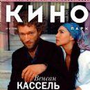 Monica Bellucci and Vincent Cassel - Kino Park Magazine Cover [Russia] (June 2006)