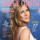 Jennifer Aniston – Good Advice magazine (May 2020)