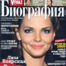 Elizaveta Boyarskaya - Viva! Biography Magazine Cover [Ukraine] (December 2009)