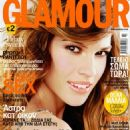 Glamour Greece October 2005