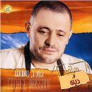 George Wassouf - Salaf W Dayn