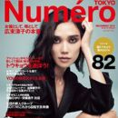 Tao Okamoto - Numero Magazine Cover [Japan] (December 2014)