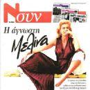 Melina Mercouri - 454 x 561