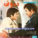 Googoosh and Behrouz Vossoughi