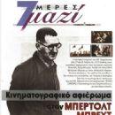 Bertolt Brecht - 454 x 570