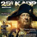 Geoffrey Rush - 25 Kadr Magazine Cover [Russia] (1 April 2011)