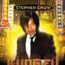 Kung Fu Hustle trading card - 2005 - 410 x 560