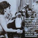 Yuri Gagarin - Biography Magazine Pictorial [Russia] (1 December 2011)