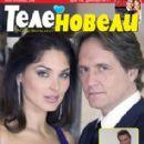 Guy Ecker, Blanca Soto - Telenovelas Magazine Cover [Bulgaria] (December 2011)