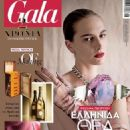 Ros Georgiou - Gala Magazine Cover [Greece] (12 July 2020)