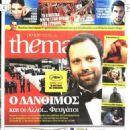 Giorgos Lanthimos - 454 x 555