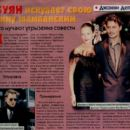 Johnny Depp and Kate Moss - Otdohni Magazine Pictorial [Russia] (12 August 1998) - 454 x 413