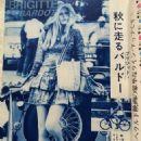 Brigitte Bardot - Screen Magazine Pictorial [Japan] (November 1970) - 454 x 580