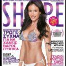 Efi Kyriakou - Shape Magazine Cover [Greece] (September 2009)