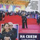 Ornella Muti - Hello! Magazine Pictorial [Russia] (June 2017) - 454 x 617