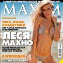 Lesya Makhno Maxim Russia August 2012 - 454 x 583