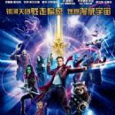 Guardians of the Galaxy Vol. 2 (2017) - 454 x 635