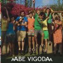 Abe Vigoda - Kid City