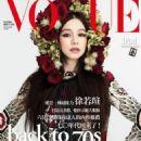 Vivian Hsu - 454 x 588