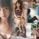 Erika Sawajiri - 454 x 340