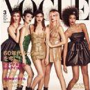 Vogue Japan March 2019 - 454 x 602