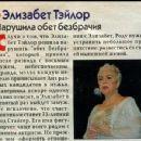 Elizabeth Taylor - Otdohni Magazine Pictorial [Russia] (8 July 1998) - 398 x 350