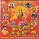 Surinder Shinda - Sampuran Yatra Nav Deviyo Ki