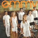 Hayden Pannetiere, Milo Ventimiglia, Ali Larter - Emmy Magazine Cover [United States] (April 2007)