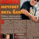 Jim Belushi - Otdohni Magazine Pictorial [Russia] (7 October 1998) - 454 x 983