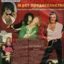 Filipp Kirkorov and Alla Pugacheva - Otdohni Magazine Pictorial [Russia] (30 September 1998) - 454 x 607