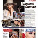 Snejana Onopka - Allure Magazine Pictorial [Russia] (February 2015) - 454 x 590
