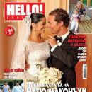 Camila Alves, Matthew McConaughey - Hello! Magazine Cover [Bulgaria] (12 July 2012)