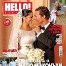 Camila Alves, Matthew McConaughey - Hello! Magazine Cover [Bulgaria] (12 July 2012)