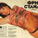 "Photo of the singer Zhanna Friske in the magazine ""Maxim"" 2010"