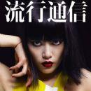 Rinko Kikuchi - 454 x 641