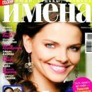 Elizaveta Boyarskaya - Names Magazine Cover [Russia] (February 2011)