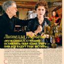 Lionella Pyryeva - 7 Dnej Magazine Pictorial [Russia] (2 May 2016) - 454 x 569