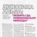 Jessica Alba - Cosmopolitan (Russia) March 2010