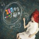 Zen Album - Know Me 了解我 (feat. Shelhiel)