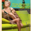 Yuliya Vysotskaya - 7 Dnej Magazine Pictorial [Russia] (6 February 2017) - 454 x 579