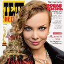 Tatyana Arntgolts - 437 x 604