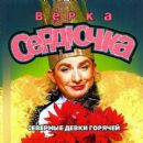 Verka Serduchka Album - Северные Девки Горячей