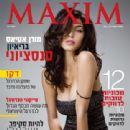 Moran Atias - Maxim Magazine Cover [Israel] (September 2009)